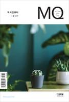 MQ_맥체인 큐티 (12-07)