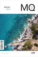 MQ_맥체인 큐티 (12-08)