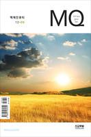 MQ_맥체인 큐티 (12-09)