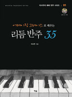 리듬 반주 35