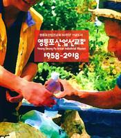 영등포산업선교회 1958-2018