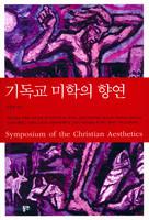 기독교 미학의 향연