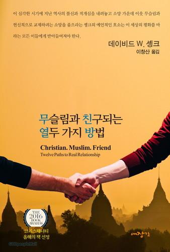무슬림과 친구되는 열두 가지 방법