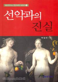 선악과의 진실 - 칼빈연구소 연구저작 시리즈 3