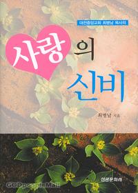 사랑의 신비 - 대전중앙교회 최병남 목사의