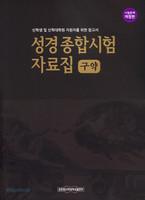 [개정판] 성경종합시험 자료집 (구약)