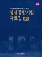 [개정판] 성경종합시험 자료집 (신약)