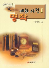명작 예화 사전 1 - 설교예화 시리즈 1