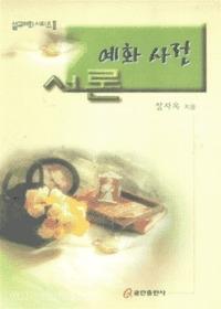 서론 예화 사전 - 설교예화 시리즈 2