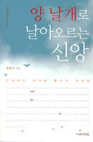 양 날개로 날아오르는 신앙 - 김동수 목사 설교집