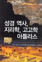 성경 역사, 지리학, 고고학 아틀라스