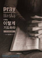 너희는 이렇게 기도하라