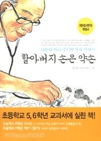 할아버지 손은 약손 - 사랑의 의사 장기려 박사 이야기