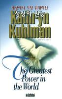 세상에서 가장 위대하신 성령의 권능 - 캐더린 쿨만 시리즈 1
