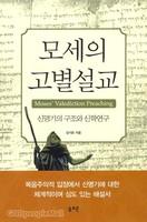 모세의 고별설교 - 신명기의 구조와 신학연구