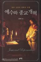 예수와 종교개혁 - 참된 교회의 회복과 부흥