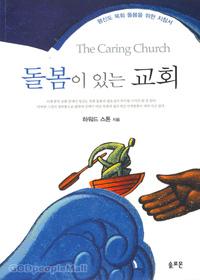 돌봄이 있는 교회 - 평신도 목회 돌봄을 위한 지침서
