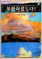 부활하셨도다 - 부활뮤지컬 (혼성4부합창,독창,해설포함)