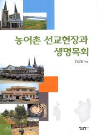 농어촌 선교현장과 생명목회