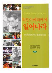 라틴아메리카여 일어나라 - 라틴아메리카 선교전략회의 1-2차 전략자료집