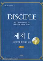 제자 1 : 성경 연구를 통한 제자 되기 (학생용)