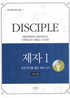 제자 1 : 성경 연구를 통한 제자 되기 (지도자용)