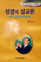 성경의 설교론