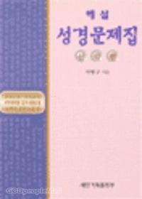 해설 성경문제집 - 신약편