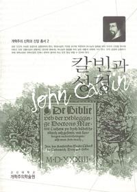 칼빈과 성경