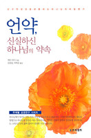 언약, 신실하신 하나님의 약속 - 주제별 성경연구 시리즈