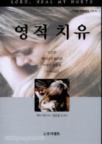 <개정판>영적치유 - 주제별 성경연구 시리즈 1