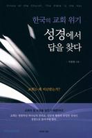 한국의 교회 위기 성경에서 답을 찾다