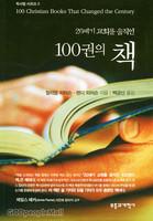 20세기 교회를 움직인 100권의 책 - 독서법 시리즈3