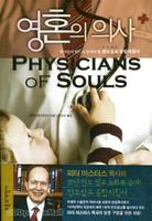 영혼의 의사 - 목사들이 반드시 알아야 할 전도설교 종합지침서
