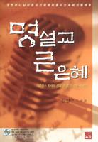 명설교 큰은혜 : 김청수 목사의 설교 잘 할 수 있는 이야기(목회자료모음CD포함)