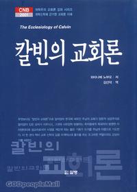 칼빈의 교회론 - CNB2001
