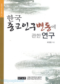 한국 종교인구 변동에 관한 연구