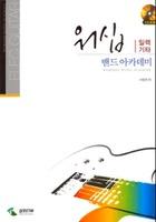 워십 밴드 아카데미 - 일렉기타 (스프링악보/CD포함)