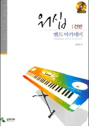 워십 밴드 아카데미 - 건반 (스프링악보/CD포함)