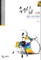 워십 밴드 아카데미 - 드럼 (스프링악보/CD포함)