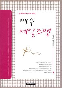 예수 세일즈맨 - 한용준 목사 목회칼럼