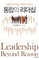 내면의 가치로 사람을 세우는 통합의 리더십