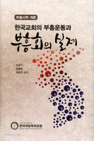 한국교회의 부흥운동과 부흥회의 실제
