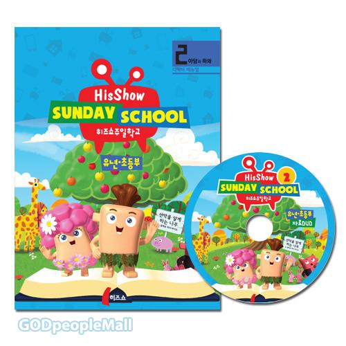 히즈쇼 주일학교 디렉터 메뉴얼 2 - 아담과 하와 (유년초등부)