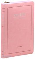 Holy Bible 개역한글판 성경전서 초슬림 중 단본 (색인/지퍼/고급PU/라이트핑크/72HC)