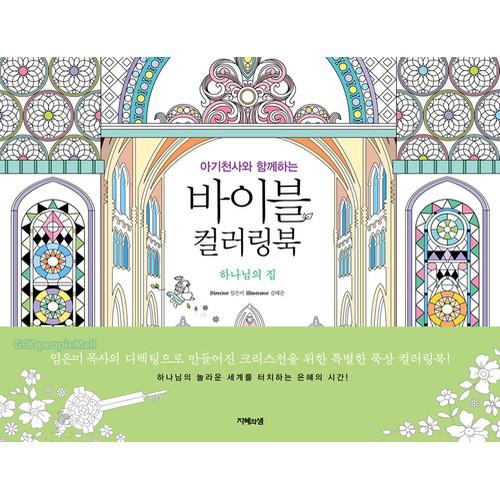 바이블 컬러링북 - 하나님의 집