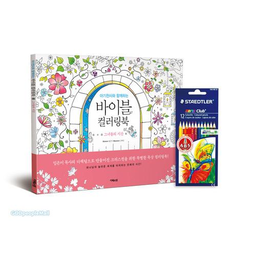 바이블 컬러링북 - 그녀들의 시간 SET (컬러링북 색연필)