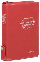 개역한글판 한국어&캄보디아어 대조성경 특중 단본(색인/이태리신소재/지퍼/자주)