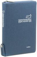 개역한글판 한국어&러시아어 대조성경 대 단본(색인/이태리신소재/지퍼/진청)