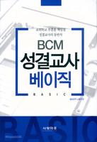 BCM 성결교사 베이직